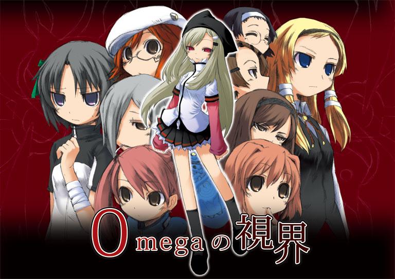 Omegaの視界 | 伝奇系ビジュアルノベル